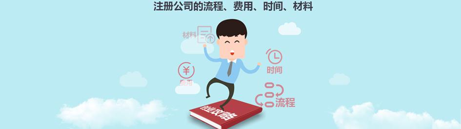 上海公司注册代理流程