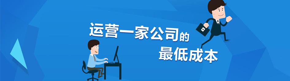 上海公司注册代理费用