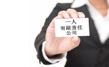 小规模公司注册