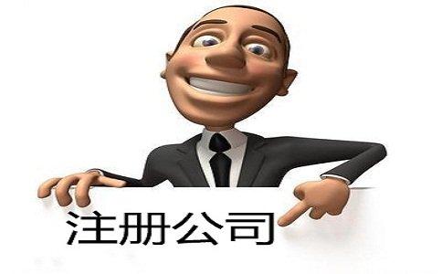 上海注册公司官网