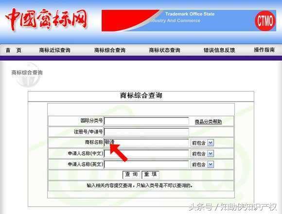 如何进行商标注册查询?商标查询的方法及费用详细介绍来了!