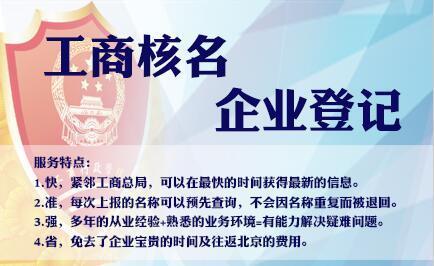 注册上海公司的时候核名