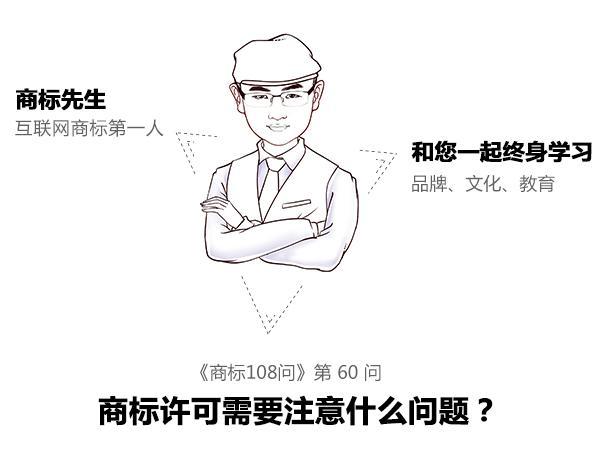 商标先生108问第60问:商标许可需注意什么问题?