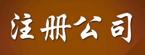 广州注册公司最新政策简介