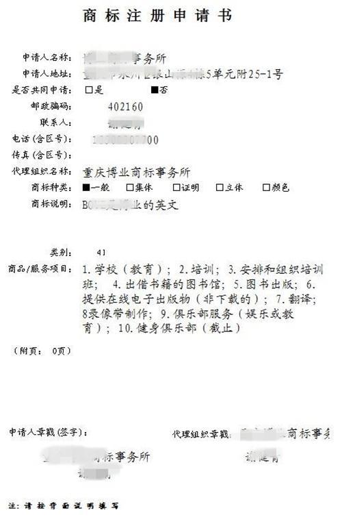 2017年商标注册申请书格式要求