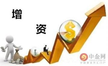 增资的作用和大致流程介绍