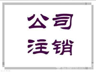 注销香港公司