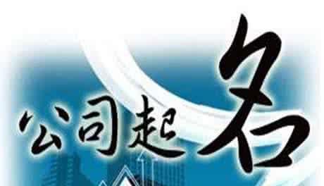 办理注册上海公司去名称有什么规定(模板),哪些情况不允许的?