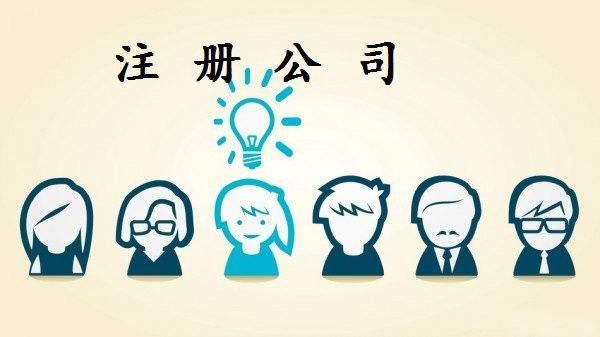 上海公司注册2