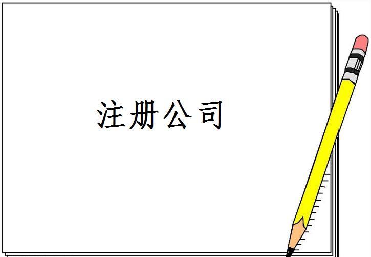 广州注册公司地址要求是怎样的