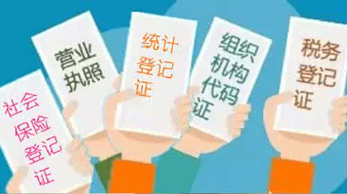 五证合一后注册公司简单了,怎么注销为什么不能比五证合一之前简单呢?
