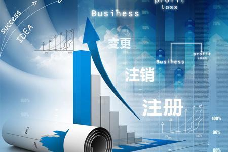 「2017创业干货集锦 第1期」公司注册、变更、注销知识最详细指南