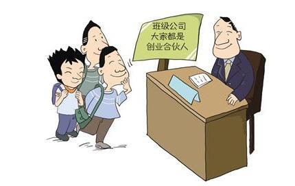 合伙企业注册的好处及条件有哪些?