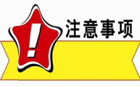 上海注册公司注意事项