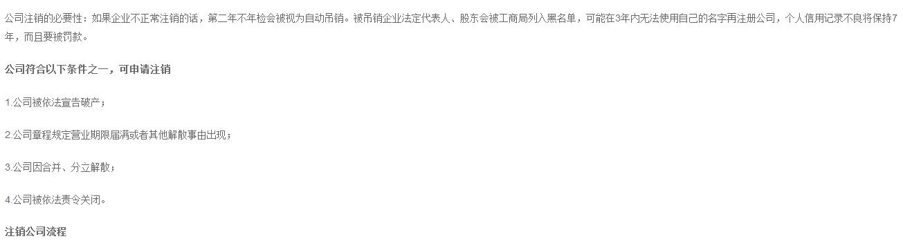 公司倒闭了,需要注销公司吗——上海注册公司2