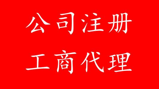 股权转让与工商变更的关系——上海公司注册2