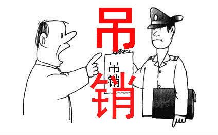 上海公司注册成立后不想经营,不办理注销可以吗