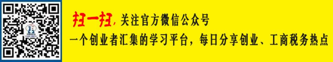 代理注册上海公司和注销个体户