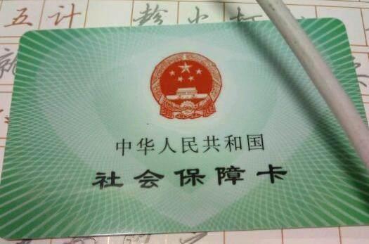 绿色社保卡