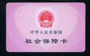 红色社保卡
