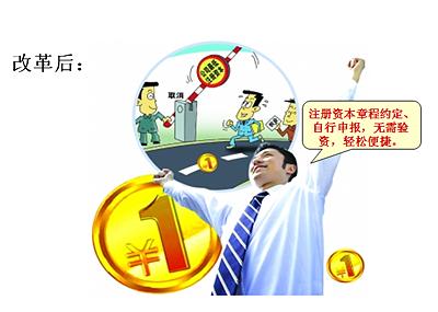 注册资本认缴制下,投资者随意认缴天价注册资本的后果