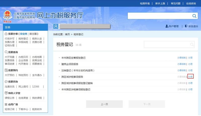 网上办税服务厅