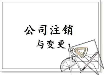 注销上海公为什么比注册上海公司贵