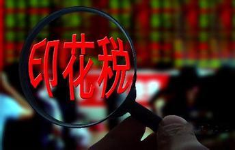 上海企业记账报税中印花税的计算方式及免征范围