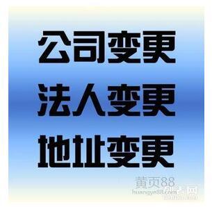 2017年上海公司名称变更办理工商流程