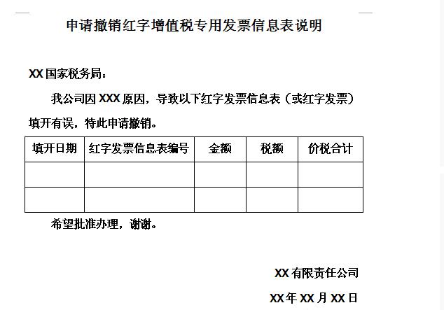 撤销红字发票信息表情况说明