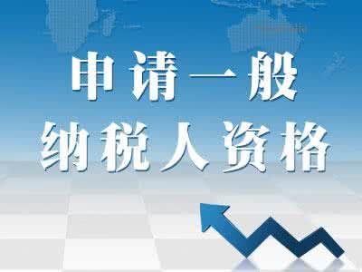2017年注册上海公司流程及如何申请成为一般纳税人?