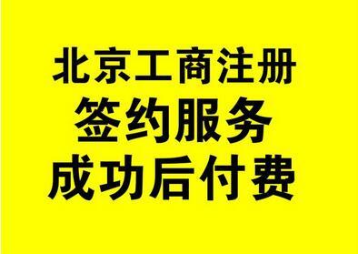 上海工商注册办理手续需要注意的几点
