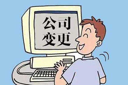 2018年最新深圳营业执照变更地址需要的资料以及流程
