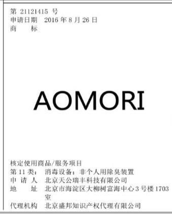 """日本这次发""""飙""""了!中国企业申请注册""""AOMORI""""商标"""