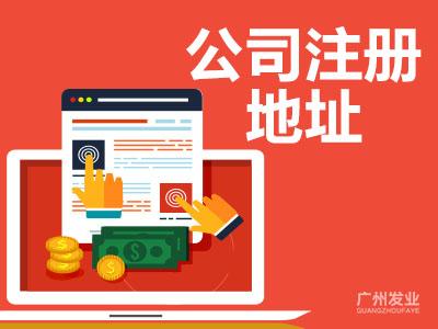 提供注册地址-上海注册公司地址