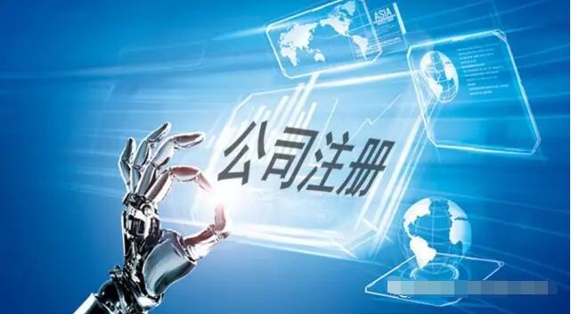 在上海办理工商注册必备六大手续!