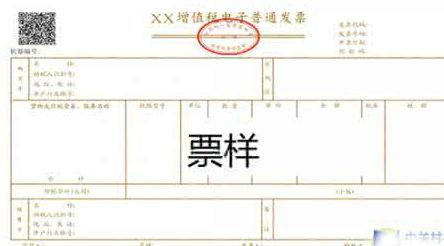 上海公司增值税电子普通发票可以入账吗