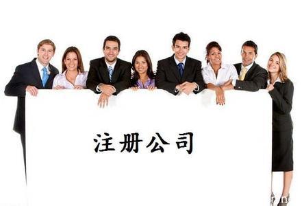 注册上海公司的时候企业经营范围有什么规定?