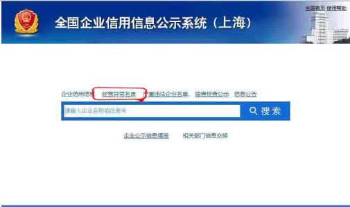 注册上海公司经营没几年就进入异常名录应该如何移除?