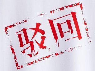 百润洪:商标驳回怎么办?如何提高商标驳回复审率