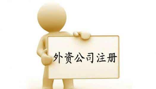 2017年在上海外资公司注册流程