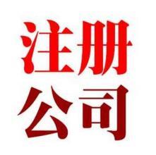 上海食品公司的注册流程相关知识讲解1