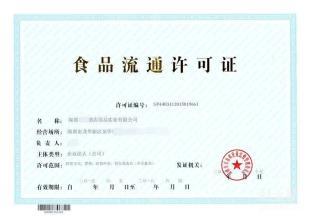 上海食品公司的注册流程相关知识讲解2