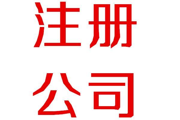 如何进行广州公司注册验资