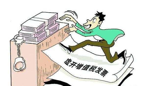 虚开增值税发票