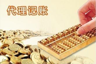 记账报税基本知识汇总——上海公司注册1