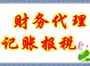 记账报税基本知识汇总——上海公司注册2