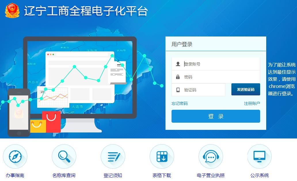 辽宁省电子化登记平台