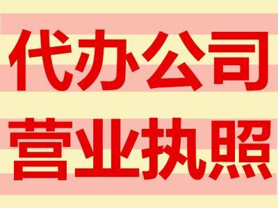 2017年上海营业执照申请具体流程