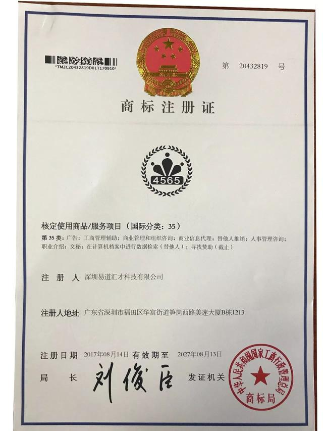 喜讯:4565分时专家再次喜获两项国家商标注册证